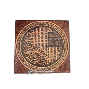 jual kaligrafi jepara